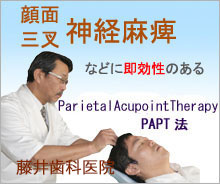 顔面神経麻痺の鍼治療PAPT療法