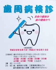 歯周病検診行っています